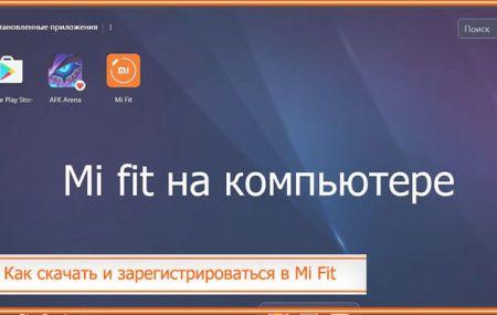 Как скачать и зарегистрироваться в Mi Fit на компьютере