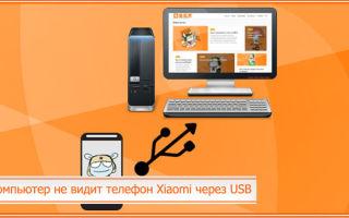 Почему компьютер не видит телефон Xiaomi через USB, но заряжается: основные способы как это исправить