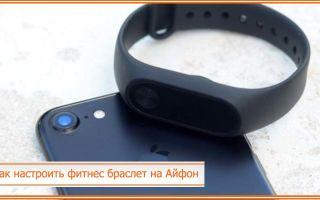 Как настроить фитнес браслет Xiaomi Mi Band 2 на Айфон