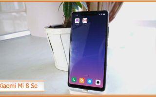 Xiaomi Mi 8 Se – характеристики и обзор, плюсы и минусы телефона
