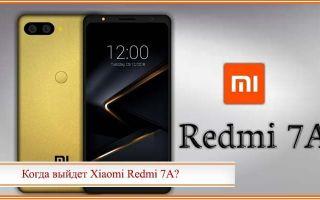 Xiaomi Redmi 7A: характеристики, дата выхода, цена, новости