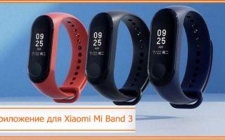 Приложение для Xiaomi Mi Band 3