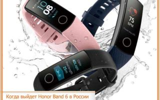 Когда выйдет Honor Band 6 в России: стоимость, анонс, характеристики, последние новости