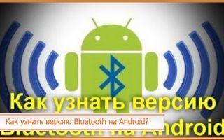 Как узнать версию Bluetooth на Android: все способы