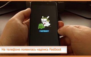 Что делать, если на телефоне появилась надпись Fastboot: ошибки и их устранение