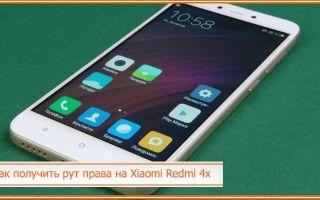 Как получить рут права на Xiaomi Redmi 4x: возможности