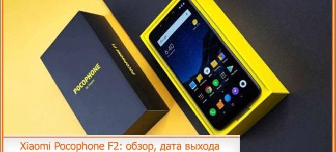 Xiaomi Pocophone F2: когда выйдет, обзор, дата выхода в России