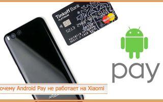 Android Pay не работает на Xiaomi: как решить проблему