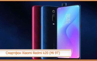 Смартфон Xiaomi Redmi k20 Pro (Xiaomi Mi 9t Pro) – обзор: цена, дата выхода, последние новости