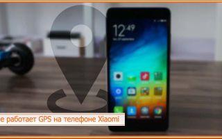Что делать если плохо или не работает GPS на телефоне Xiaomi