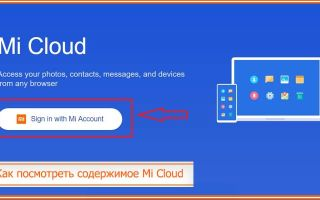 Как посмотреть Mi Cloud: фото, файлы, галерею