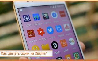 Как сделать скрин на Xiaomi: пошаговая инструкция