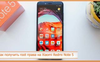Как получить Root права на Xiaomi Redmi Note 5 – и как их установить