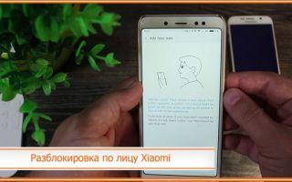 Разблокировка по лицу Xiaomi: как включить и настроить для разных телефонов и версиях