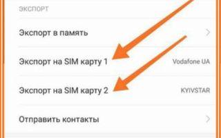 Как скопировать контакты на Сим-карту Андроид