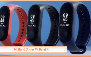 Mi Band 3 или Mi Band 4