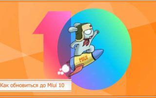 Как обновиться до Miui 10: все способы на разные телефоны