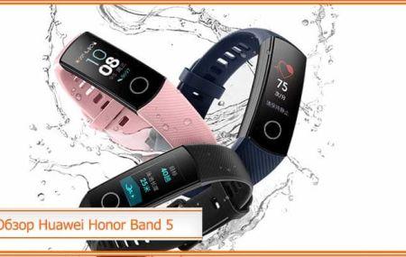 Обзор Huawei Honor Band 5: дата выхода, цена и характеристики