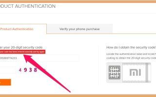 Как проверить на подлинность Xiaomi повер банк: проверка на оригинальность по серийному номеру