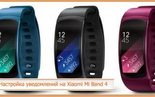 Как настроить уведомления на браслете Xiaomi Mi Band 4: как включить?