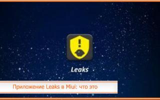 Приложение Leaks в Miui: что это и как его удалить