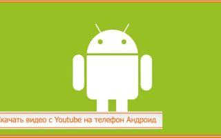 Как скачать видео с Youtube на телефон Андроид бесплатно и без программ