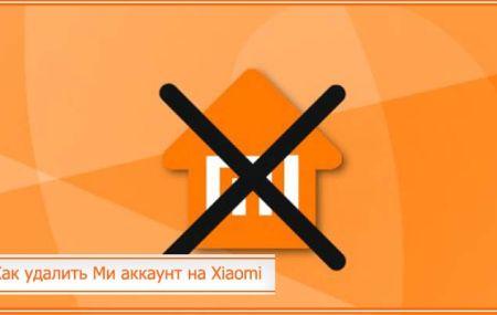 Как удалить Ми аккаунт на Xiaomi: все способы