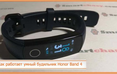Как работает умный будильник Honor Band 4: как включить и выключить