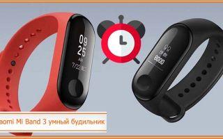 Xiaomi Mi Band 3 умный будильник: как настроить и включить