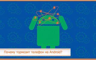 Основные причины, почему тормозит телефон или планшет на Android