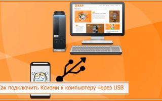 Как подключить Ксиоми к компьютеру через USB: что делать, если не подключается