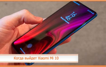 Когда выйдет Xiaomi Mi 10: характеристики, стоимость, какие модели ожидаются