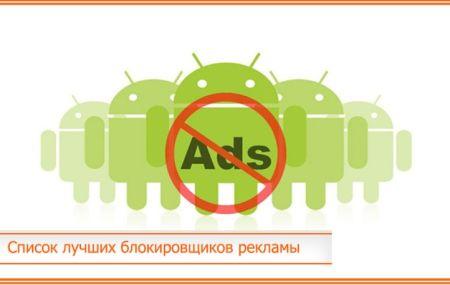 Список лучших блокировщиков рекламы для Андроид