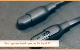 Как сделать hard reset на Mi Band 4