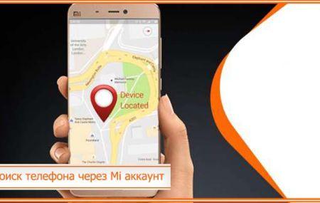 Поиск телефона Mi аккаунт: как найти свой телефон