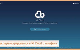 Как войти и зарегистрироваться в Mi Cloud: с телефона и компьютера