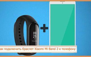 Как подключить браслет Xiaomi Mi Band 2 к телефону