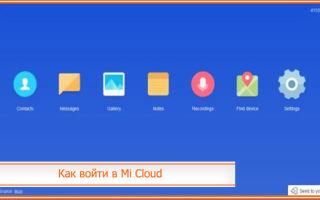 Как войти в Mi Cloud с телефона и компьютера на русском языке