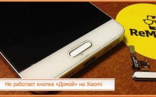 Не работает кнопка «Домой» на Xiaomi