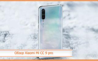 Обзор Xiaomi Mi CC 9 pro: характеристики, цена, дата выхода