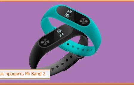 Как прошить Mi Band 2: основные способы и возможности