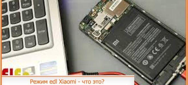 Режим edl Xiaomi – что это и как перевести в этот режим