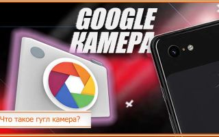 Google camera: что это, как скачать, установить на Xiaomi и Samsung