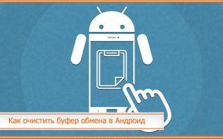 Как очистить буфер обмена в телефоне Андроид: пошаговая инструкция