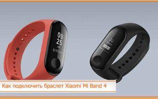 Как подключить браслет Xiaomi Mi Band 4: к телефону или компьютеру