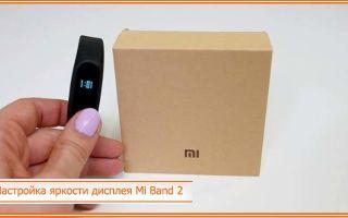 Настройка яркости дисплея Mi Band 2: основные функции