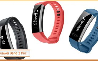 Huawei Band 2 Pro – обзор: настройка, инструкция