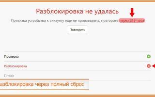 Как разблокировать Mi аккаунт на Xiaomi: после сброса, для разблокировки загрузчика