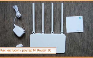 Как настроить роутер Mi Router 3C