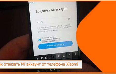 Как отвязать Mi аккаунт от телефона Xiaomi: если забыл пароль